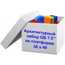 "Архитектурный набор GB7,5"" на платформе 36 х 49"
