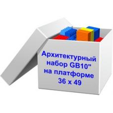 "Архитектурный набор GB10"" на платформе 36 х 49"