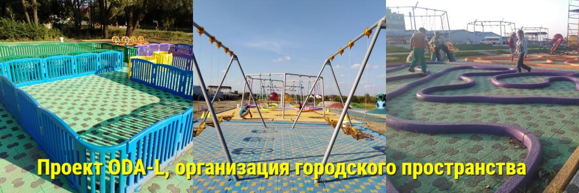 Проект-Ода-Л