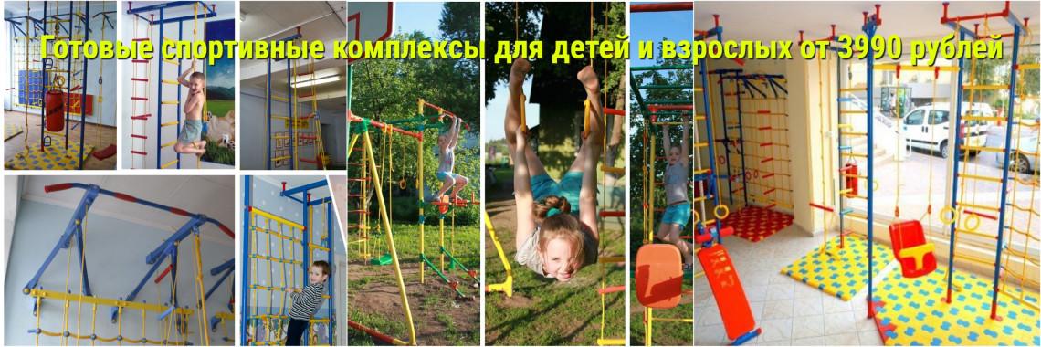 Детские спорткомплексы